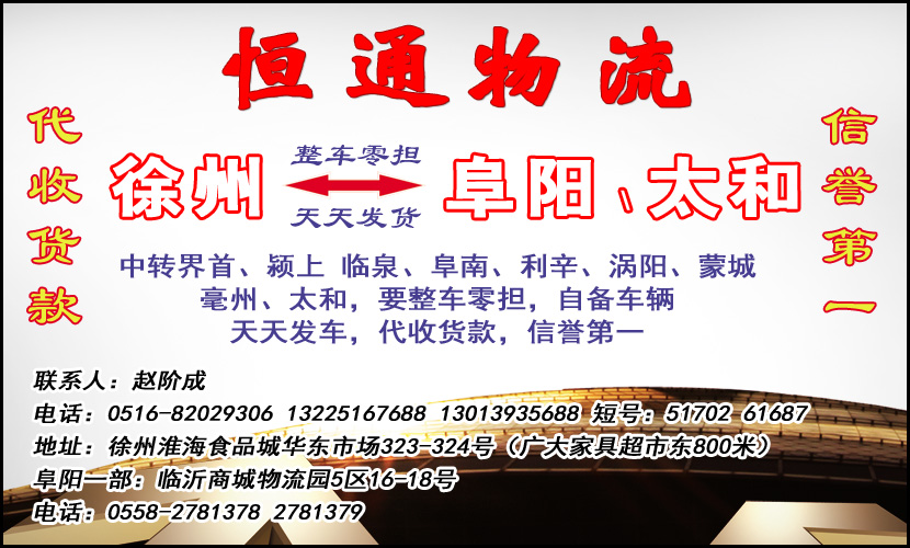 徐州,阜阳专线